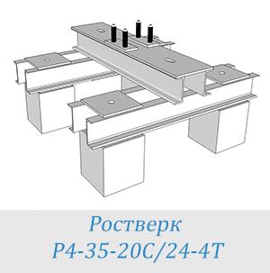 Ростверк Р4-35-20С/24-4Т