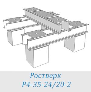 Ростверк Р4-35-24/20-2
