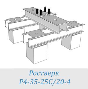 Ростверк Р4-35-25С/20-4