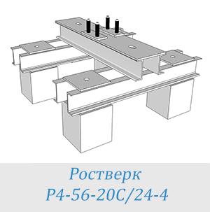 Ростверк Р4-56-20С/24-4