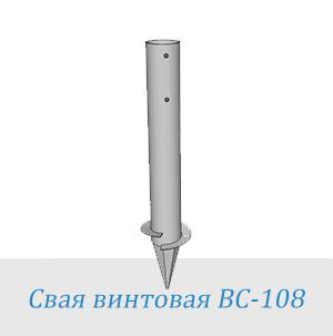 Свая винтовая СВС 108 мм