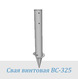 Свая винтовая СВС 325 мм