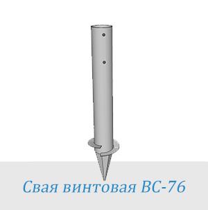 Свая винтовая СВС 76 мм